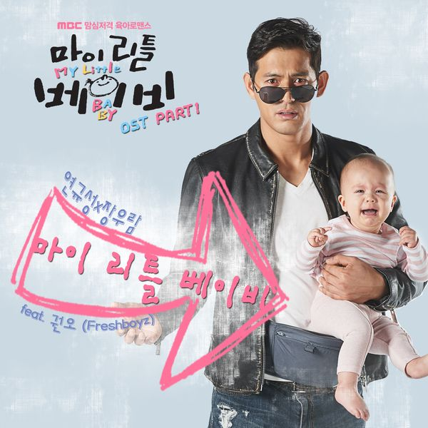 Yeon Kyoo Seong - My Little Baby OST Part.1 - My Little Baby K2Ost free mp3 download korean song kpop kdrama ost lyric 320 kbps