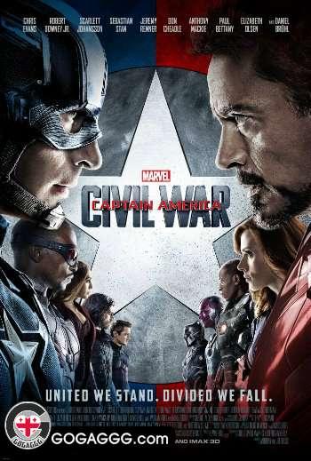 Captain America: Civil War / კაპიტანი ამერიკა: სამოქალაქო ომი