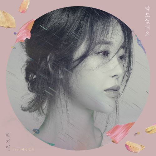 Baek Ji Young Feat. Verbal Jint – There is No Cure K2Ost free mp3 download korean song kpop kdrama ost lyric 320 kbps