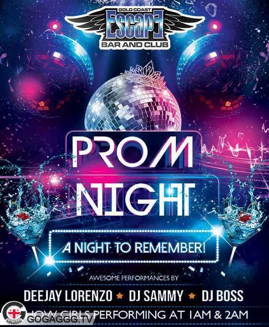 გამოსაშვები საღამო / Prom Night