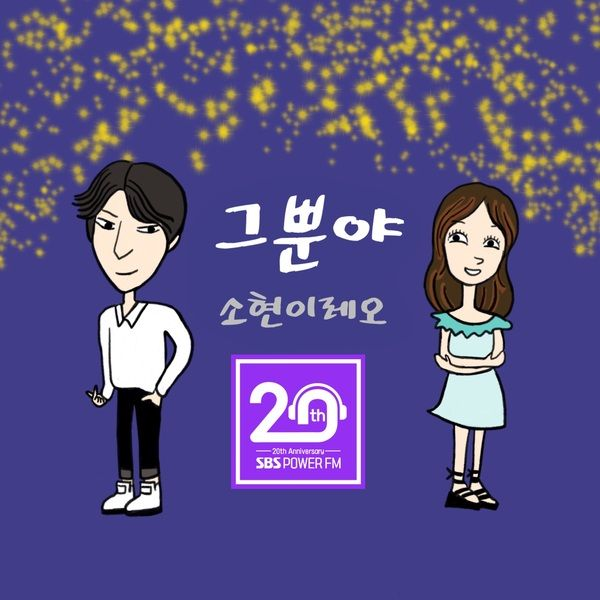 Park So Hyun, Leo (VIXX) - That's It K2Ost free mp3 download korean song kpop kdrama ost lyric 320 kbps
