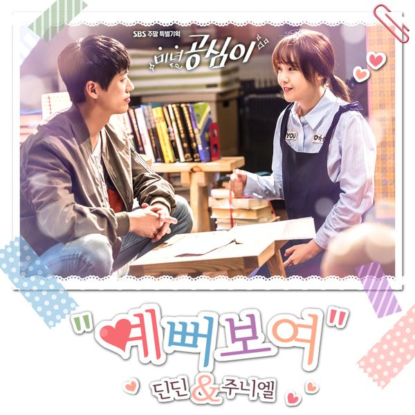 DinDin, Juniel - Beautiful Gong Shim OST Part.6 - You Look Pretty K2Ost free mp3 download korean song kpop kdrama ost lyric 320 kbps