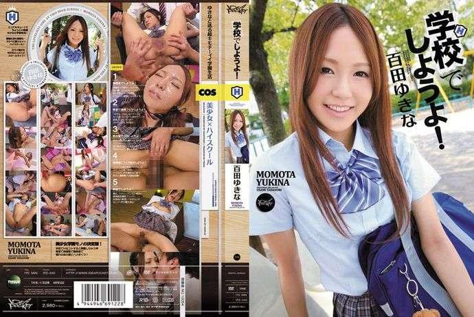 [ipz040] Lets Fuck at School! Yukina Momota