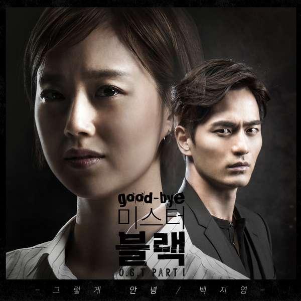 Baek Ji Young - Goodbye Mr. Black OST Part.1 - Goodbye K2Ost free mp3 download korean song kpop kdrama ost lyric 320 kbps