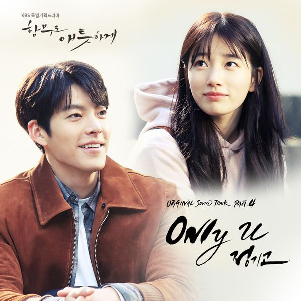 Junggigo - Uncontrollably Fond OST Part.4 - Only You K2Ost free mp3 download korean song kpop kdrama ost lyric 320 kbps