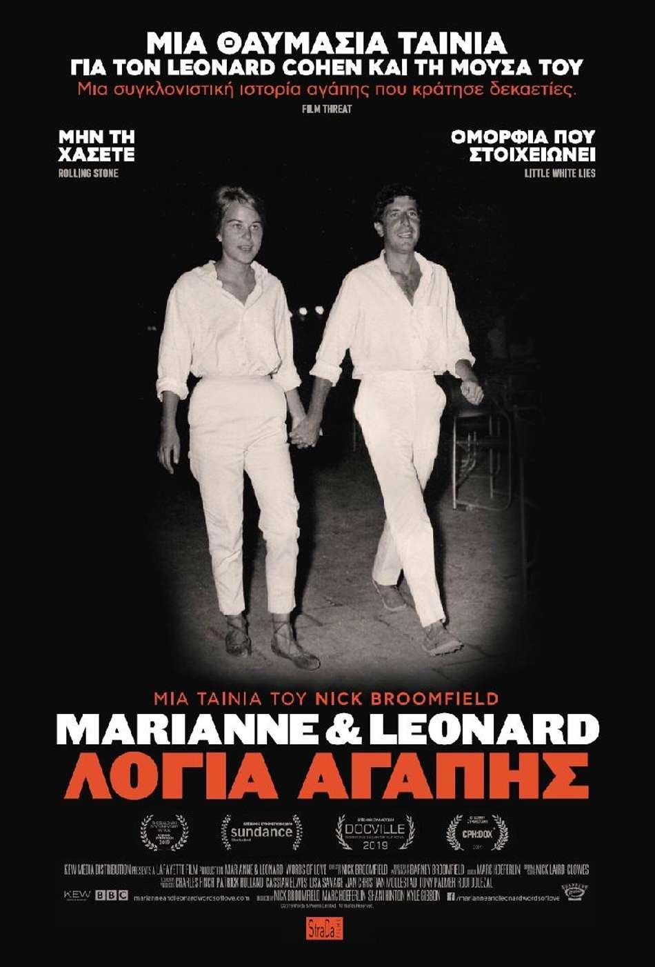 Marianne & Leonard Λόγια Αγάπης (Marianne & Leonard Words of Love) Poster