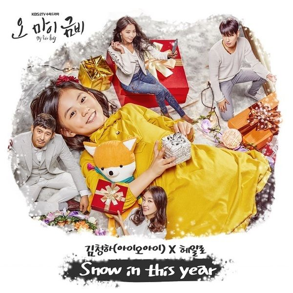 Kim Chung Ha (IOI), HALO - Oh My Geum-Bi OST Part.6 - Snow in this Year K2Ost free mp3 download korean song kpop kdrama ost lyric 320 kbps