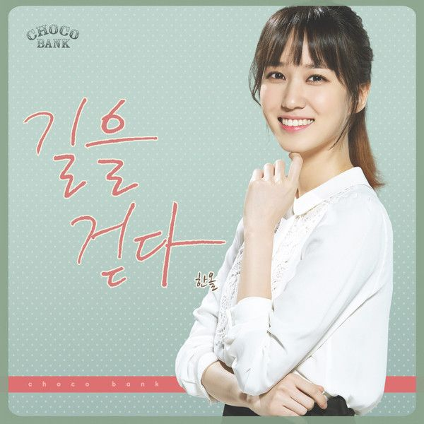 Han All - Choco Bank OST Part.3 - A Walk K2Ost free mp3 download korean song kpop kdrama ost lyric 320 kbps