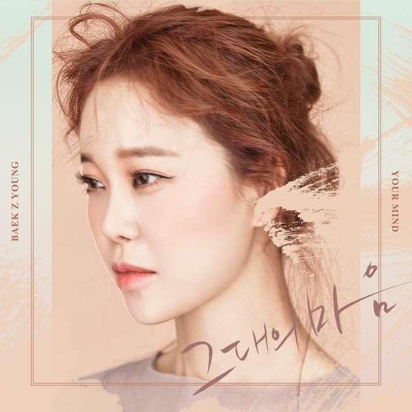 Baek Ji Young - Your Mind  K2Ost free mp3 download korean song kpop kdrama ost lyric 320 kbps