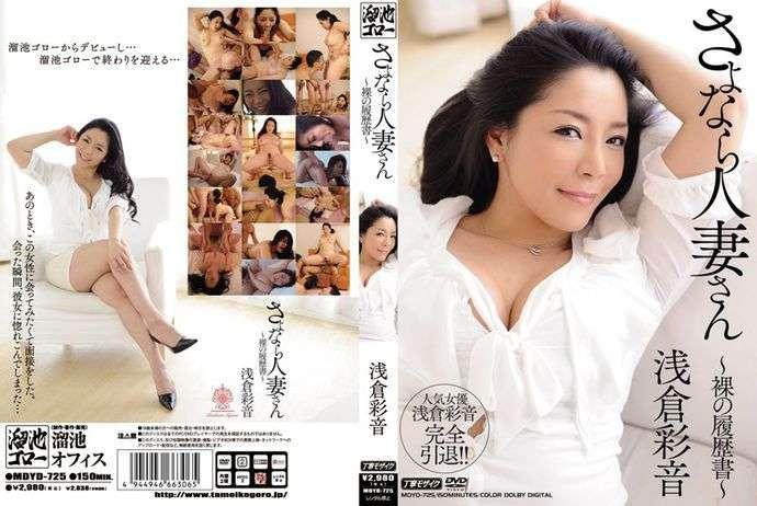 [mdyd725] Goodbye, Married Woman – Nude Resume – Ayane Asakura