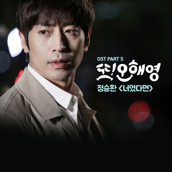 Jung Seung Hwan - Oh Hae Young Again OST Part.5 - If it is You K2Ost free mp3 download korean song kpop kdrama ost lyric 320 kbps