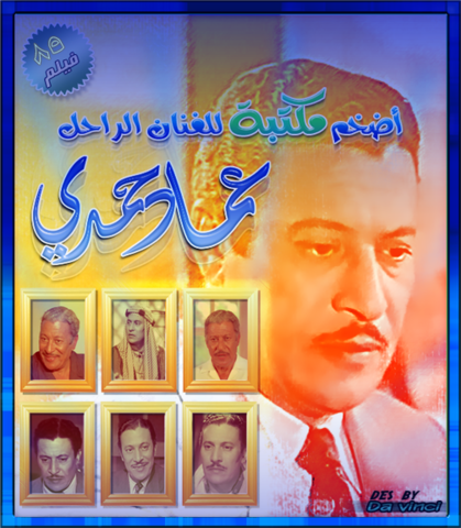 باقة افلام الفنان الراحل عماد حمدي