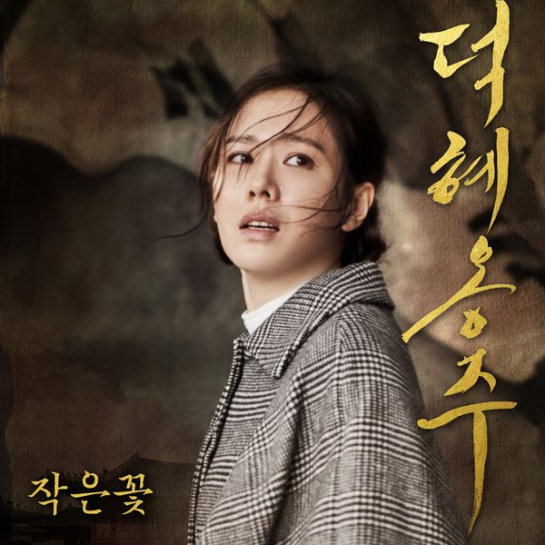 Kim Yuna - The Last Princess OST - Small White Flower K2Ost free mp3 download korean song kpop kdrama ost lyric 320 kbps