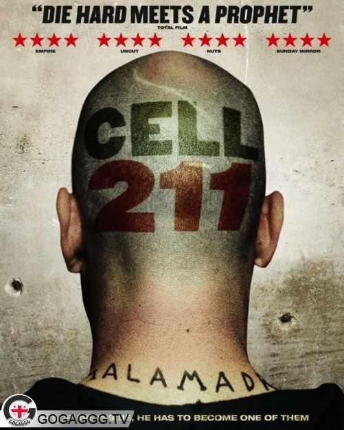 საკანი 211 / Cell 211