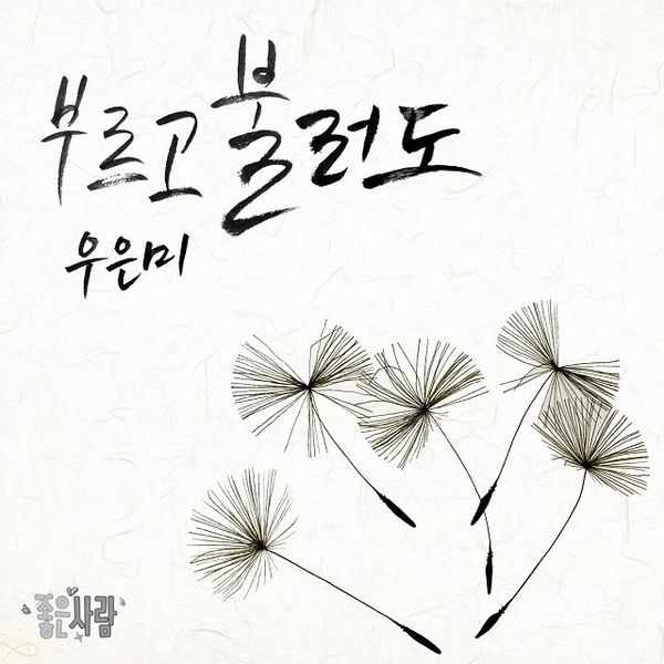 Woo Eun Mi - Good Person OST Part.13 - You Can Call K2Ost free mp3 download korean song kpop kdrama ost lyric 320 kbps