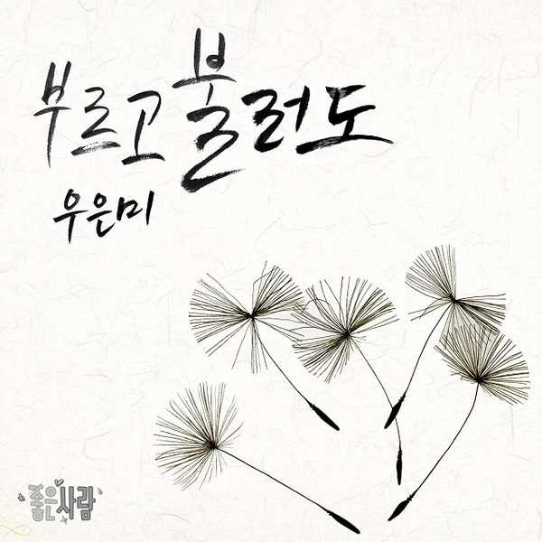 Woo Eun Mi - Good Person OST Part.13 - You Can Call K2Ost free mp3 download korean song kpop kdrama ost lyric 320 kbps