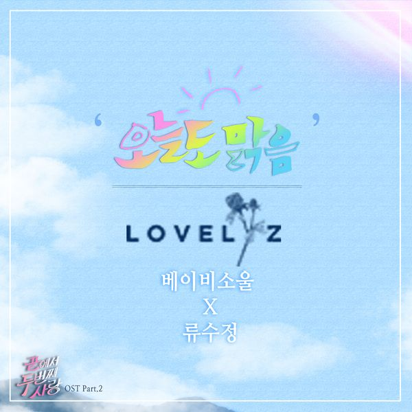 Ryu Su Jeong (Lovelyz), Baby Soul - Second To Last Love OST Part.2 - Clean K2Ost free mp3 download korean song kpop kdrama ost lyric 320 kbps