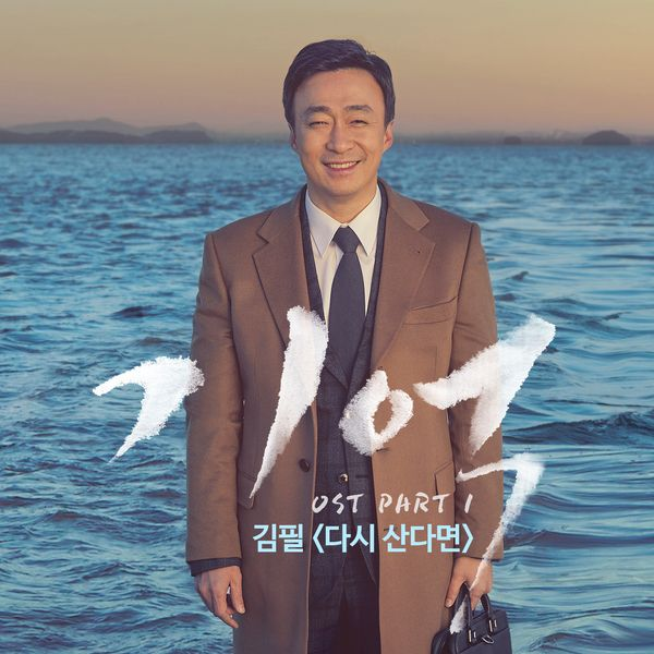 Kim Feel - Memory OST Part.1 - If You Love Again K2Ost free mp3 download korean song kpop kdrama ost lyric 320 kbps