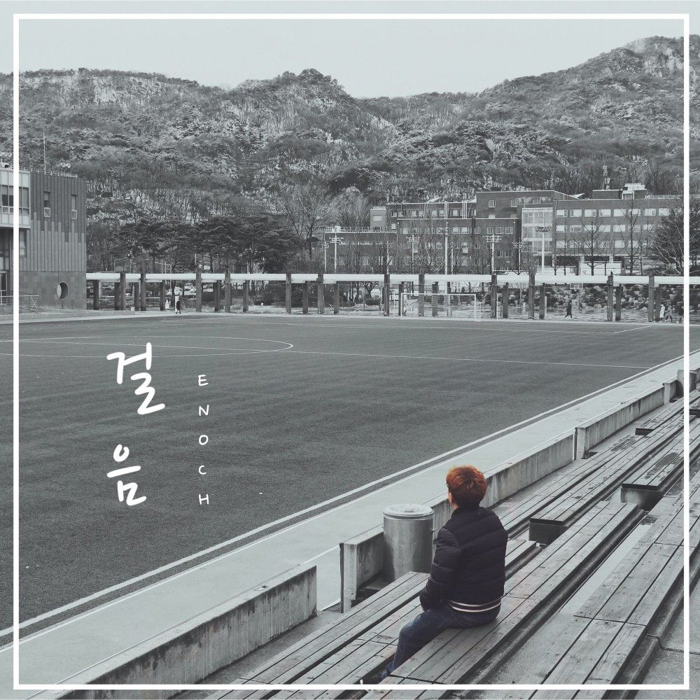 [Single] ENOCH – 걸음 (MP3)