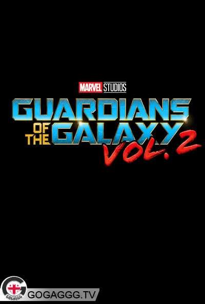 Guardians of the Galaxy Vol. 2 / გალაქტიკის მცველები 2