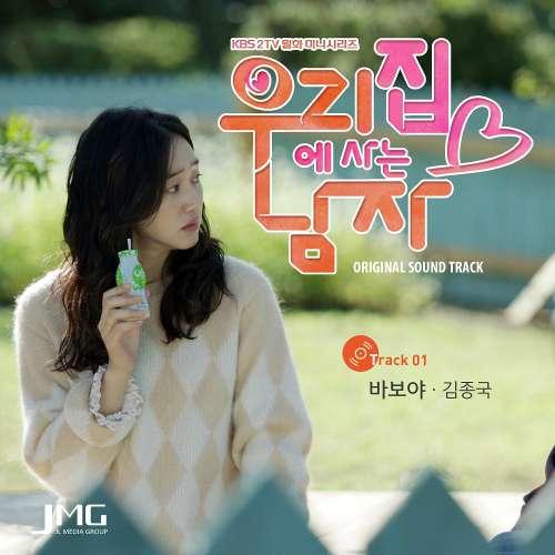 Kim Jong Kook - Man Living at My House OST Part.1 K2Ost free mp3 download korean song kpop kdrama ost lyric 320 kbps
