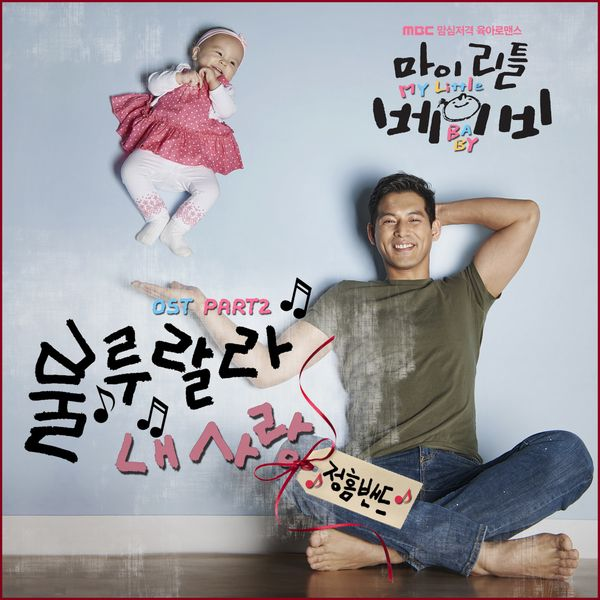 Jungheum Band - My Little Baby OST Part.2 - Lulu Lala My Love K2Ost free mp3 download korean song kpop kdrama ost lyric 320 kbps