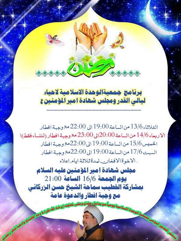 برنامج جمعية الوحدة الاسلامية لاحياء ليالي القدر ومجلس شهادة امير المؤمنين ع
