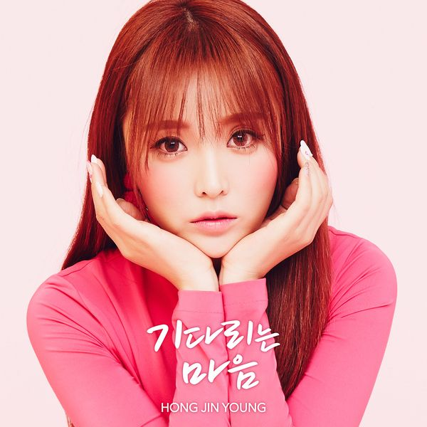 Hong Jin Young - The Moon Represents My Heart K2Ost free mp3 download korean song kpop kdrama ost lyric 320 kbps