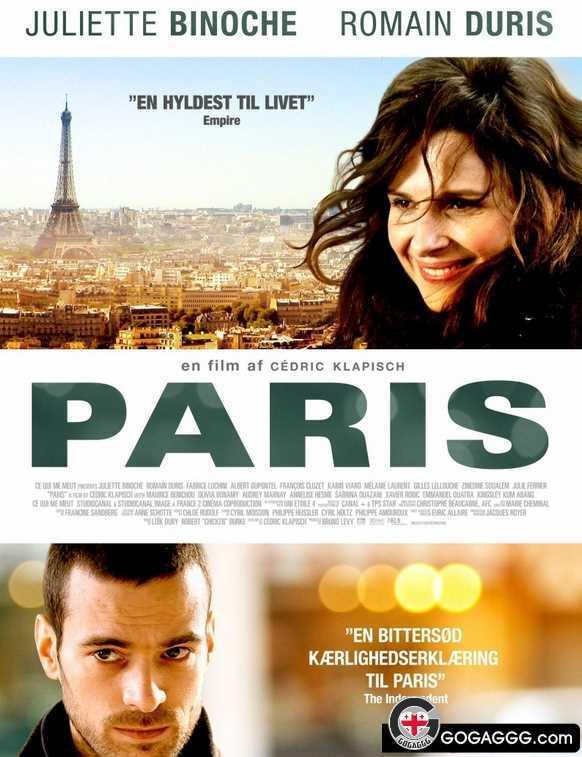 პარიზი | Paris   (ქართულად)