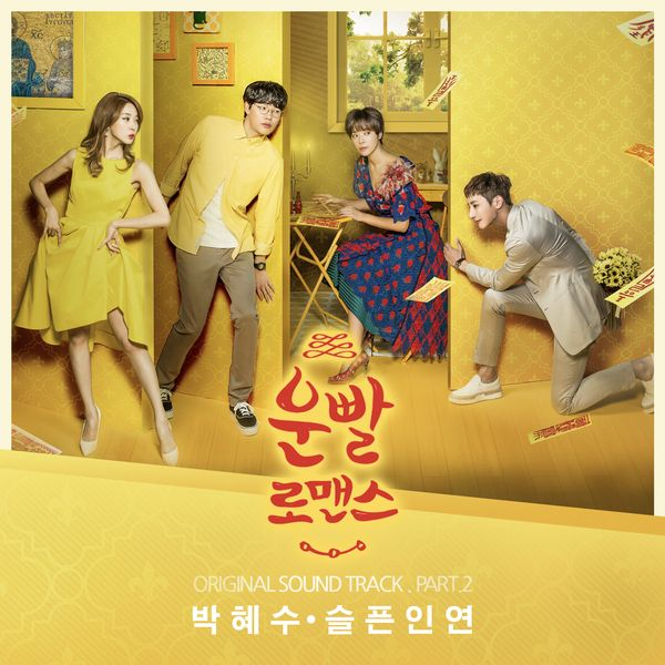 Park Hye Soo - Lucky Romance OST Part.2 - Sad Fate K2Ost free mp3 download korean song kpop kdrama ost lyric 320 kbps