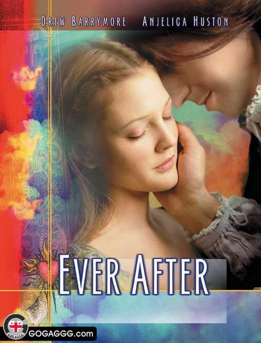 მარადიული სიყვარულის ისტორია | Ever After: A Cinderella Story