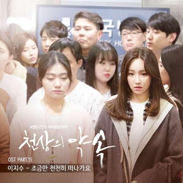 Lee Ji Soo - Heaven's Promise OST Part.15 - Leave a Little Slow K2Ost free mp3 download korean song kpop kdrama ost lyric 320 kbps