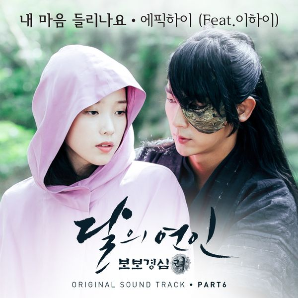 Epik High Feat. Lee Hi - Moon Lovers : Scarlet Heart Ryo OST Part.6 - Can You Hear My Heart K2Ost free mp3 download korean song kpop kdrama ost lyric 320 kbps