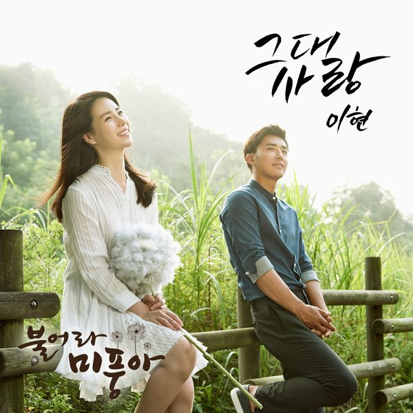 Lee Hyun (8eight) - Blow Breeze OST Part.1 - You are Love K2Ost free mp3 download korean song kpop kdrama ost lyric 320 kbps