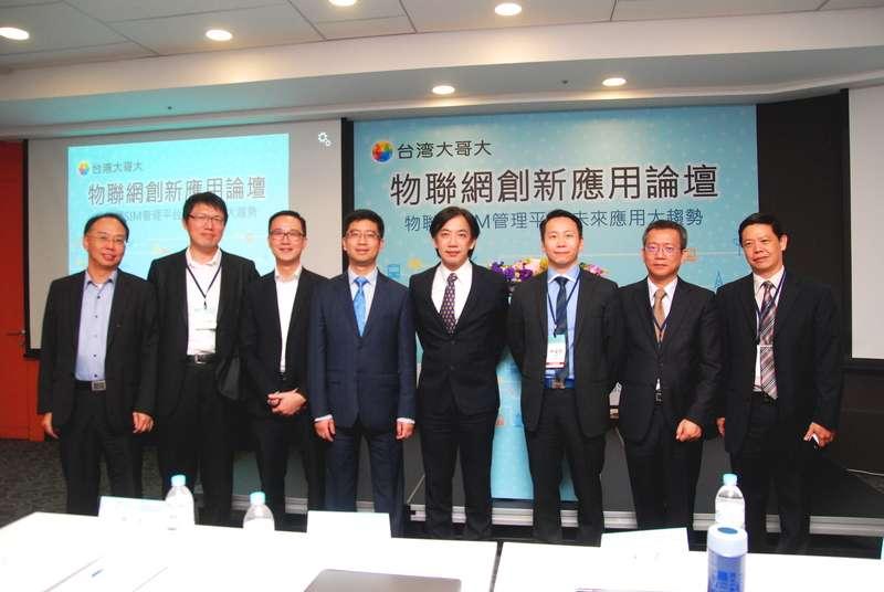 台灣大哥大舉辦之物聯網創新應用論壇