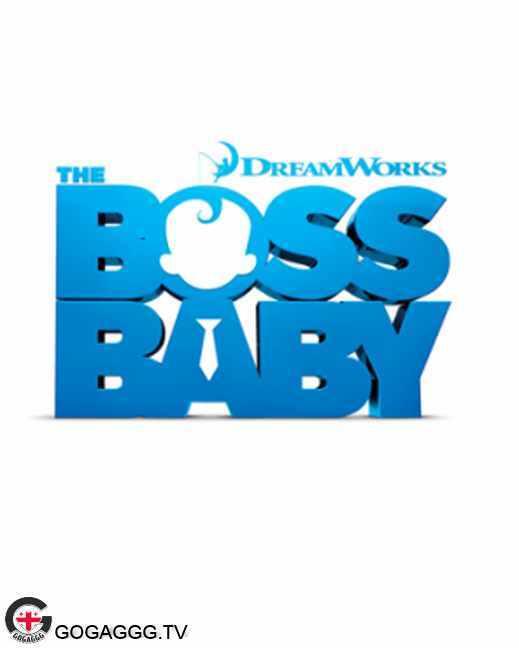 The Boss Baby / უფროსი ბავშვი