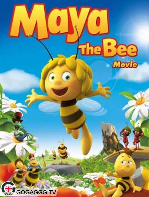 Maya the Bee Movie / ფუტკარი მაია: ფილმი