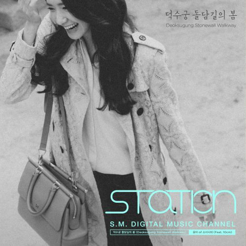 YoonA (SNSD) Feat. 10cm – Deoksugung Stonewall Walkway - Station K2Ost free mp3 download korean song kpop kdrama ost lyric 320 kbps