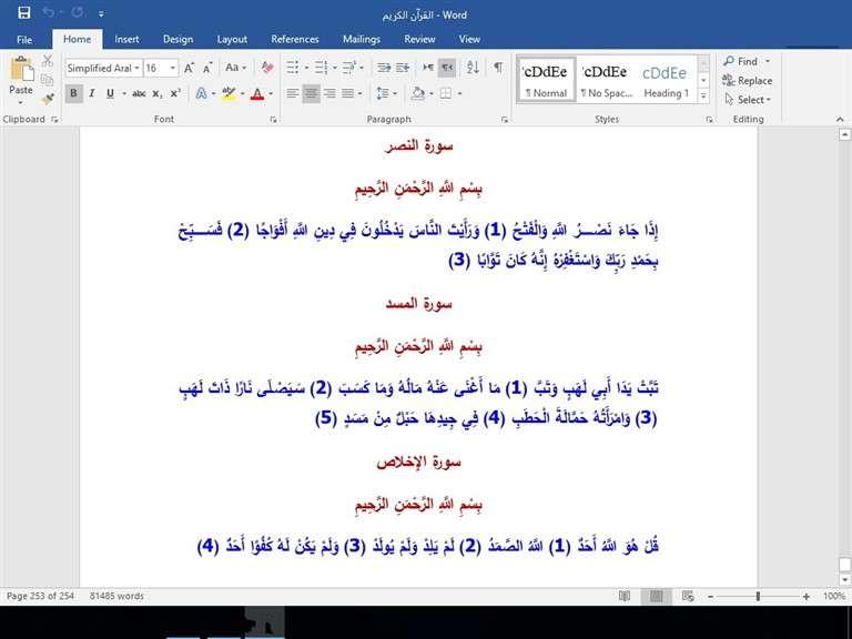 القرآن الكريم وورد 2018,2017 JdlpTt.jpg