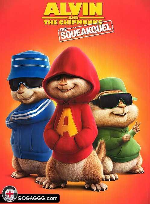 ელვინი და თახვები 2 | Alvin and the Chipmunks: The Squeakquel