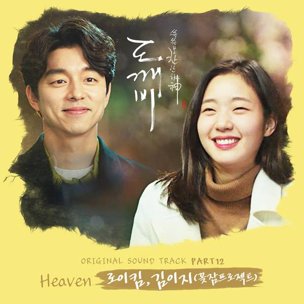 Roy Kim, Kim Ye Ji - Goblin OST Part. 12 - Heaven K2Ost free mp3 download korean song kpop kdrama ost lyric 320 kbps