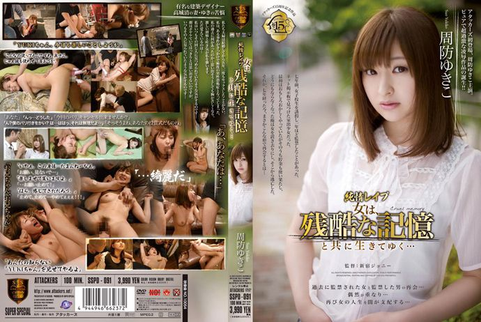 [sspd091] Schoolgirl Rape: After 7 Years, Yukiko Suou Is Once Again Attacked by Her Demons