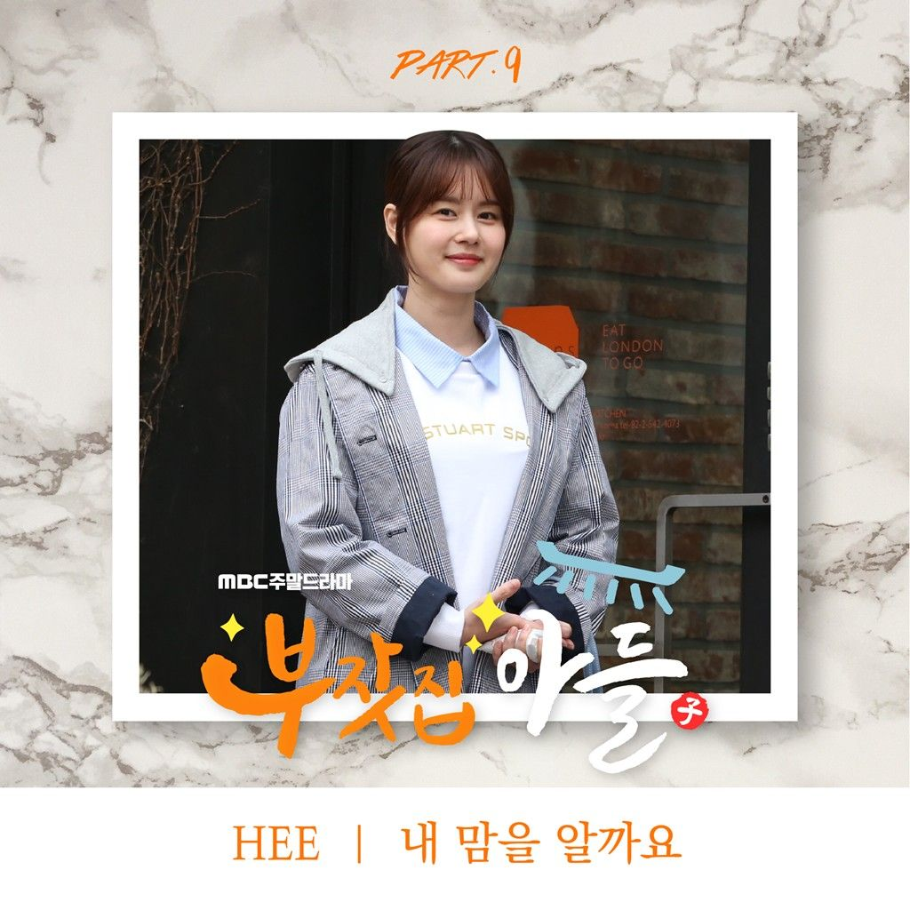 [Single] Hee – Rich Family's Son OST Part.9 (MP3)