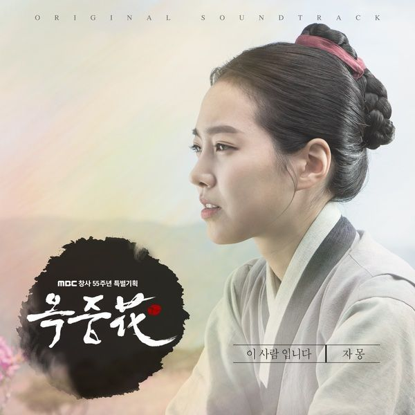 Jamong - The Flower in Prison OST Part.2 - It's This Person K2Ost free mp3 download korean song kpop kdrama ost lyric 320 kbps