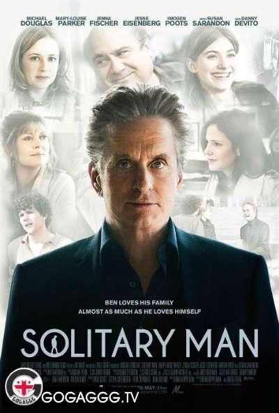Solitary Man / მარტოხელა მამაკაცი