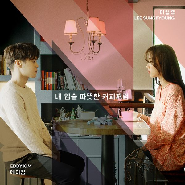 Eddy Kim , Lee Sung Kyung – My Lips Like Warm Coffee K2Ost free mp3 download korean song kpop kdrama ost lyric 320 kbps