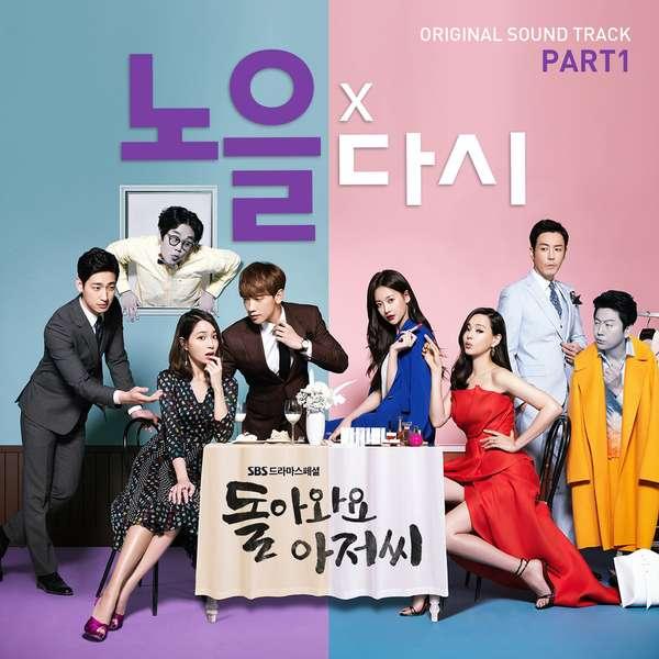 Noel - Come Back Mister OST Part.1 - Again K2Ost free mp3 download korean song kpop kdrama ost lyric 320 kbps