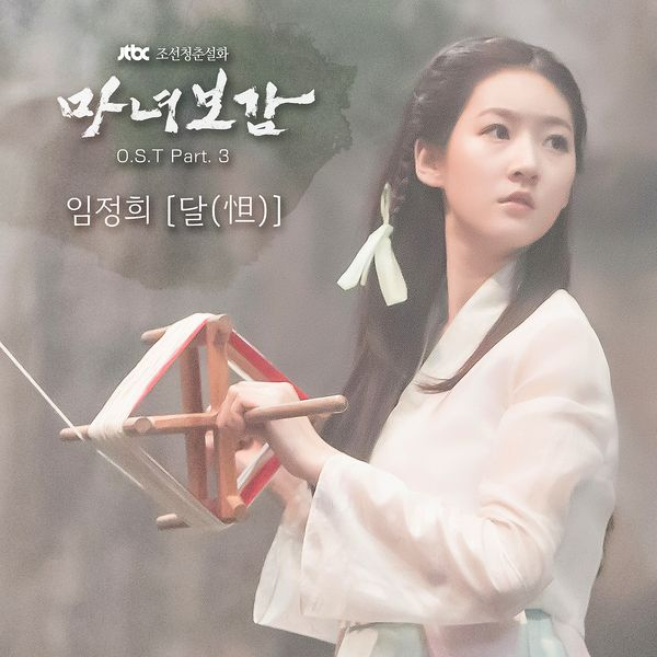 Lim Jeong Hee - Mirror of the Witch OST Part.3 - Moon K2Ost free mp3 download korean song kpop kdrama ost lyric 320 kbps