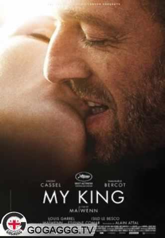 ჩემი მეფე / My King