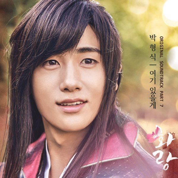 Park Hyung Sik (ZE:A) - Hwarang OST Part. 7 - I'll be Here K2Ost free mp3 download korean song kpop kdrama ost lyric 320 kbps
